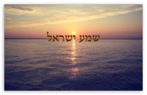 shema Israel événements beit ha Zohar