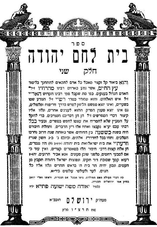 Rabbi Yehouda Ptaya
