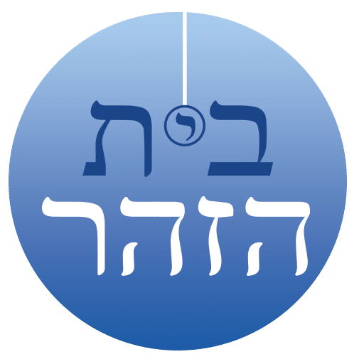 Kabbalah Studies Archives - בֵּית הַזֹּהַר Beit Ha-Zohar