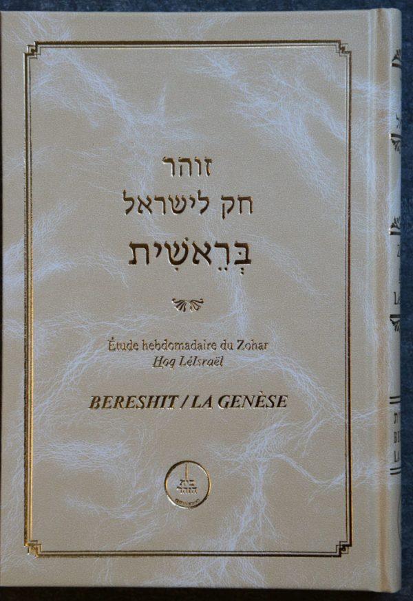 Zohar Genèse Beit Ha-Zohar