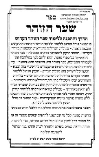 L'Étude du Zohar et la Délivrance