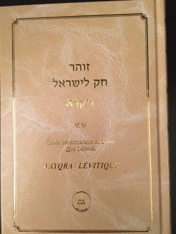 Lévitque Zohar