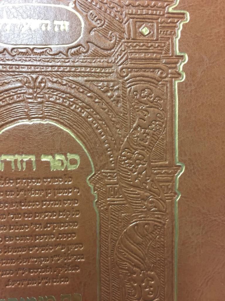 Zohar Mantoba facsimile, kabbale