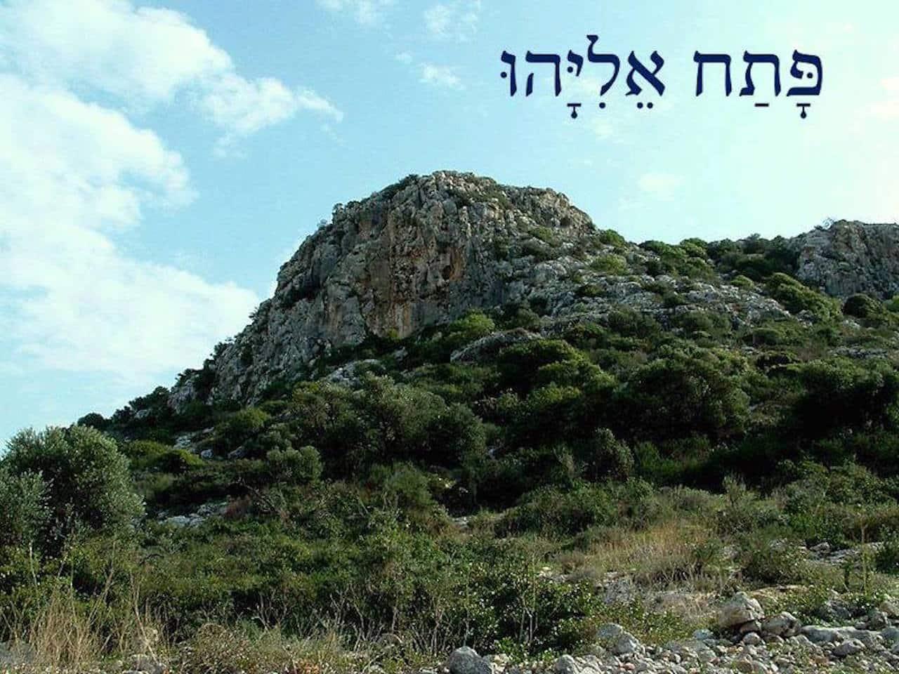 Prière du Prophète Élie Beit Ha Zohar