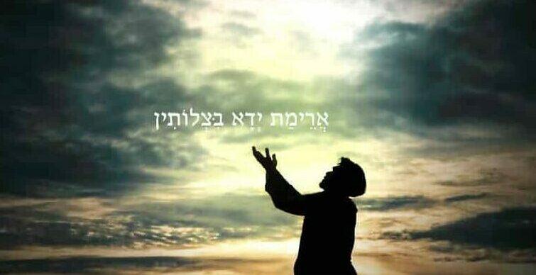 Prière Zohar